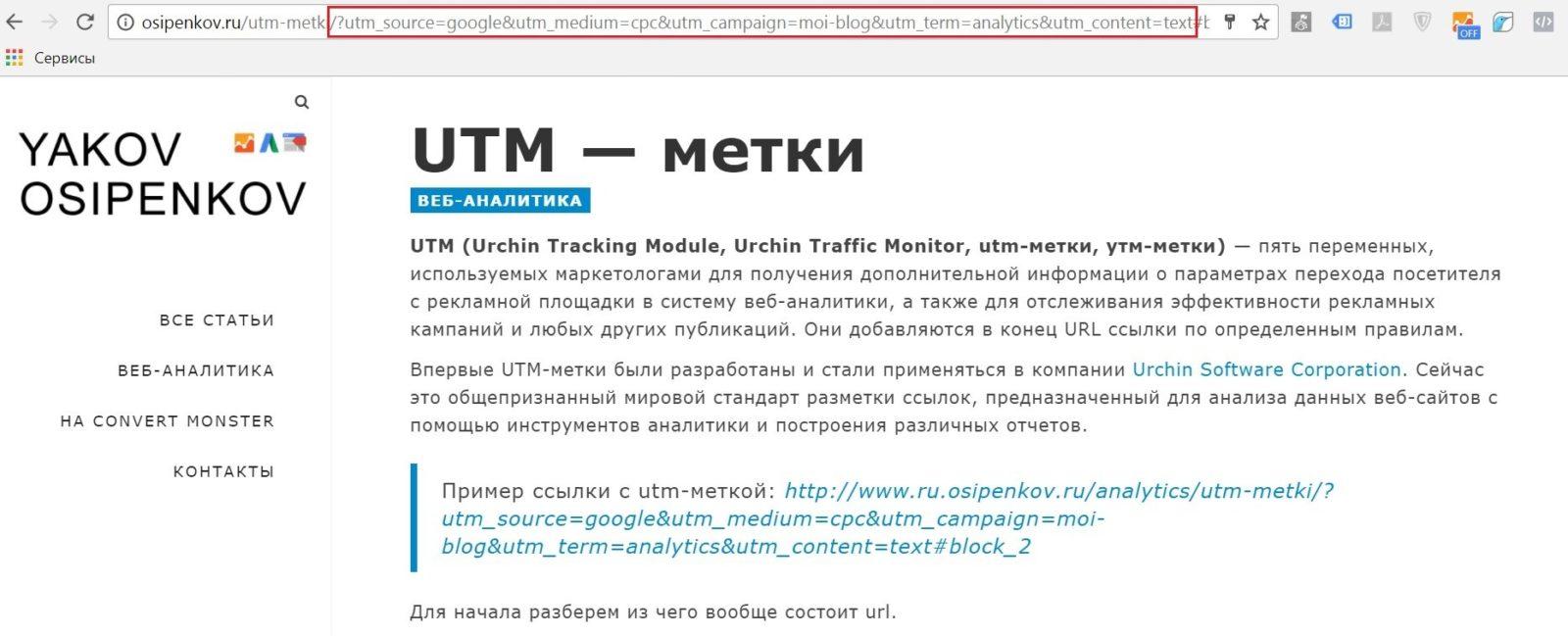 Как правильно создавать UTM-метки Netpeak Blog 61