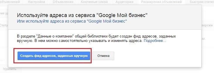 Добавление адреса в Google AdWords без Google Мой Бизнес