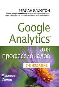 Брайан Клифтон. Google Analytics для профессионалов