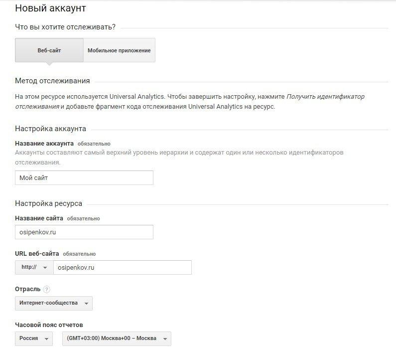 Базовые настройки в Google Analytics