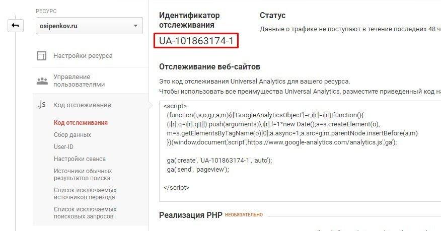 Код отслеживания в Google Analytics