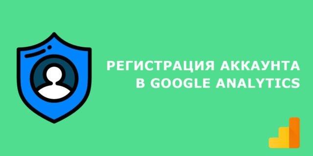 Регистрация аккаунта в Google Analytics