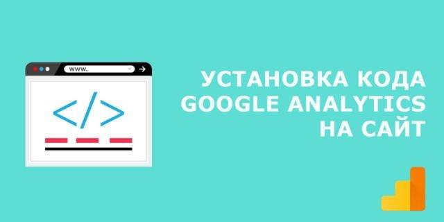 Установка кода Google Analytics на сайт