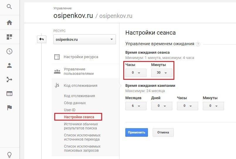 Настройка сеанса в Google Analytics