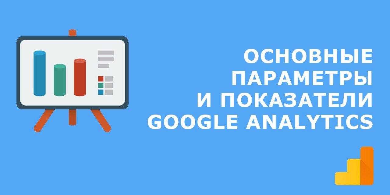 Параметры и показатели в Google Analytics