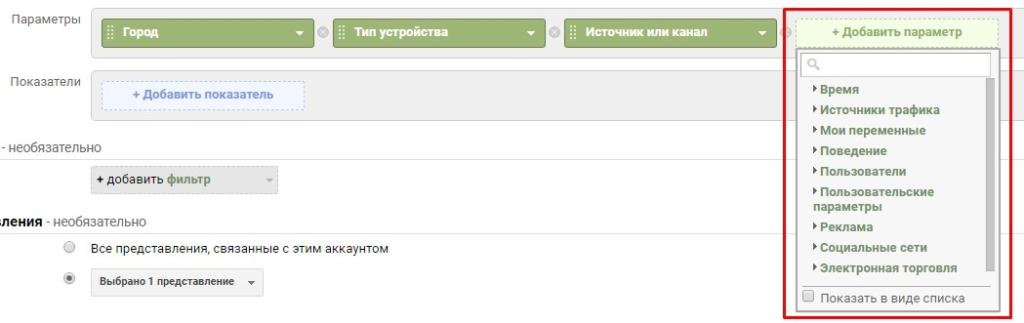 Параметры в Google Analytics