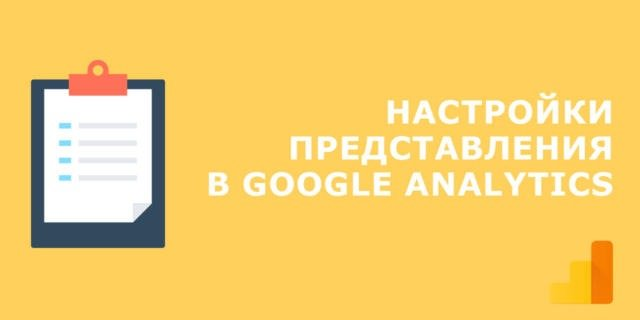 Настройки представления в Google Analytics