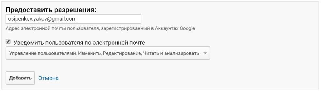 Типы разрешений в Google Analytics