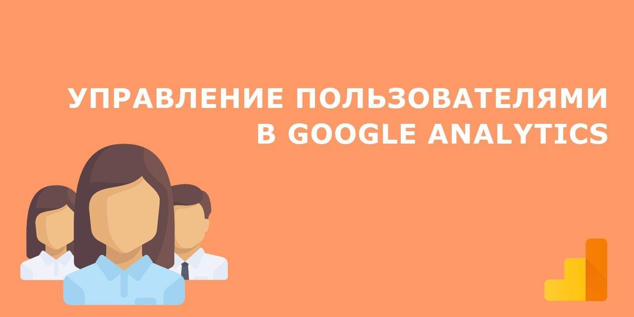 Управление пользователями в Google Analytics