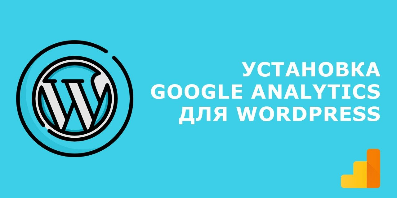 Установка Google Analytics для сайта на WordPress