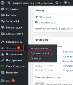 Установка Google Analytics для сайта на WordPress