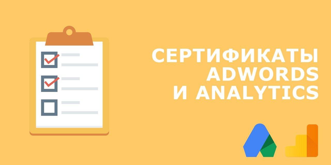 Экзамены Google AdWords и Google Analytics