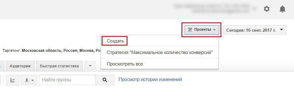 Максимум конверсий в Google AdWords