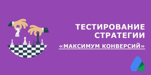 Максимум конверсий в Google AdWords