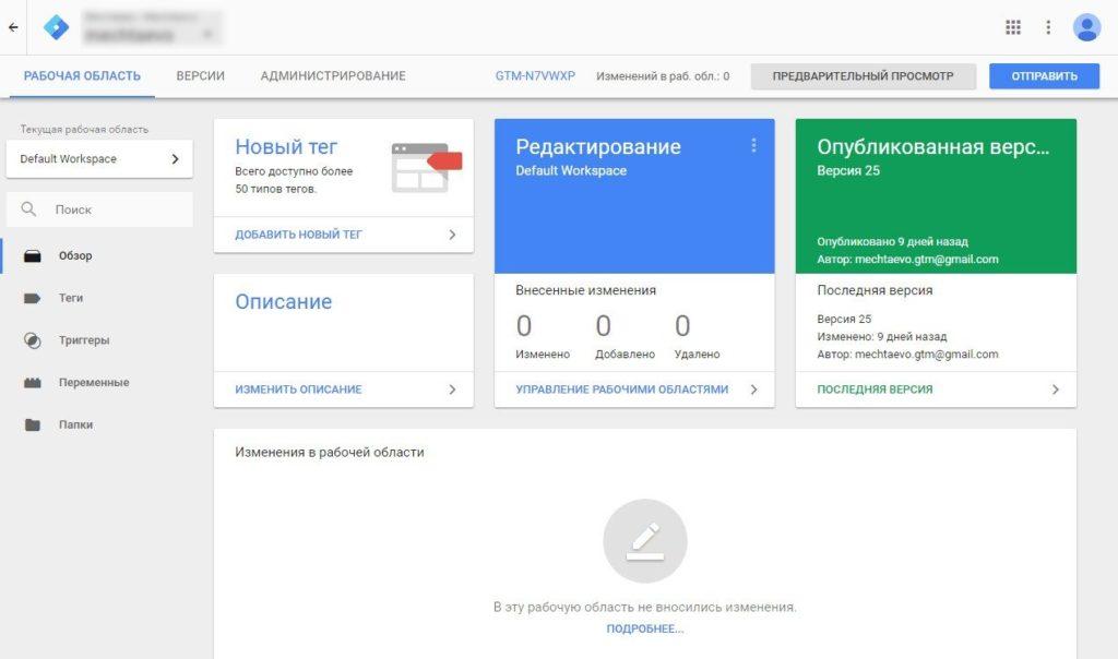 Новый интерфейс Google Tag Manager