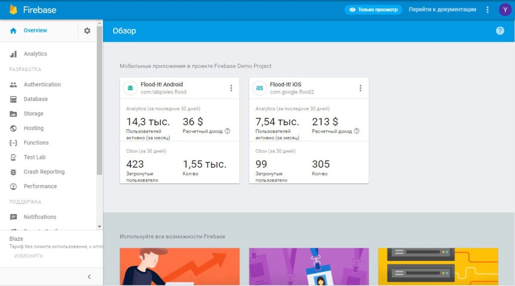 Новый интерфейс Firebase Analytics