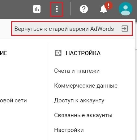 Новый интерфейс Google AdWords