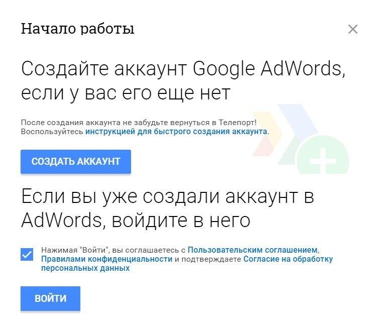 Телепорт в AdWords