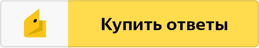 Купить ответы Яндекс.Директ 2018