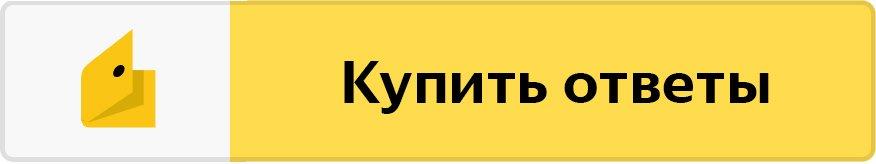 Экзамен Яндекс.Метрика 2019