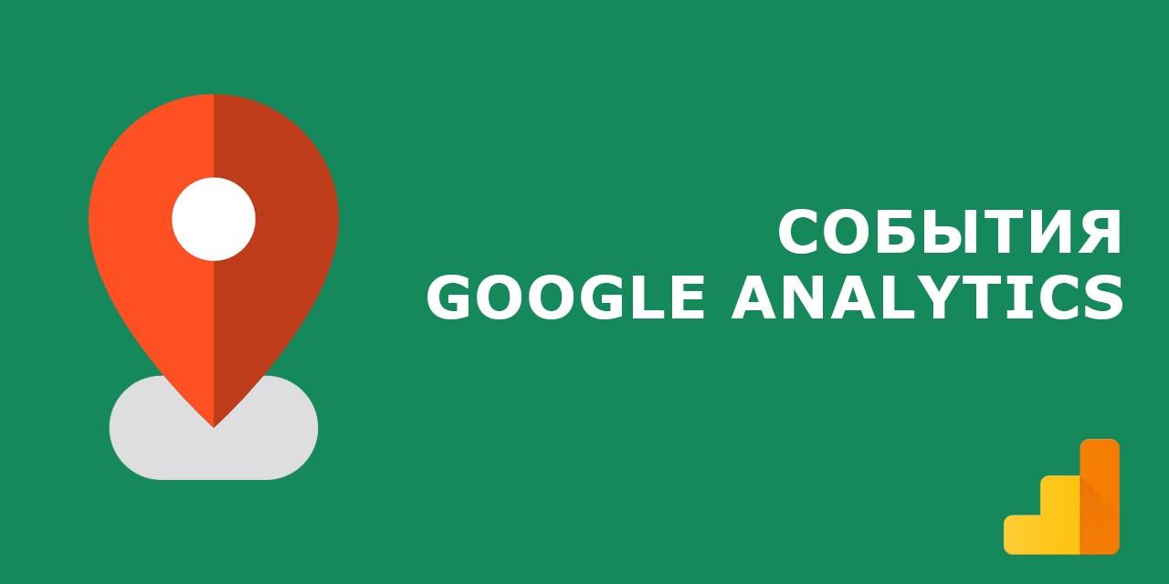 События Google Analytics