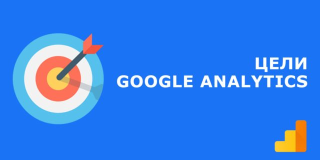 Цели Google Analytics
