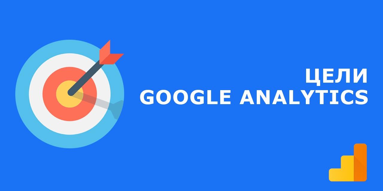 Цели Google Analytics
