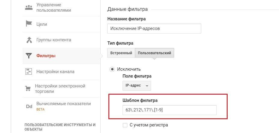 Регулярные выражения в Google Analytics