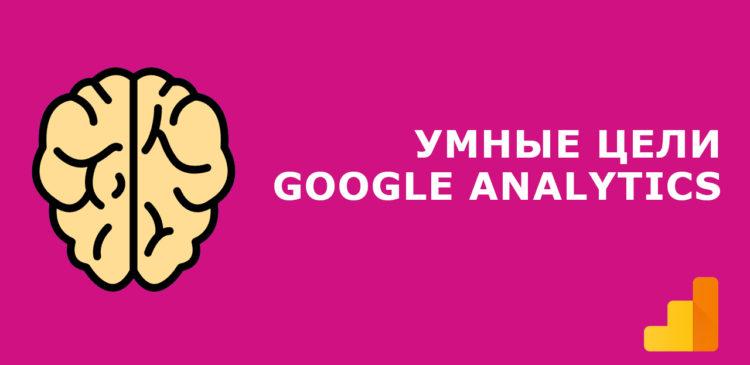 Умные цели Google Analytics