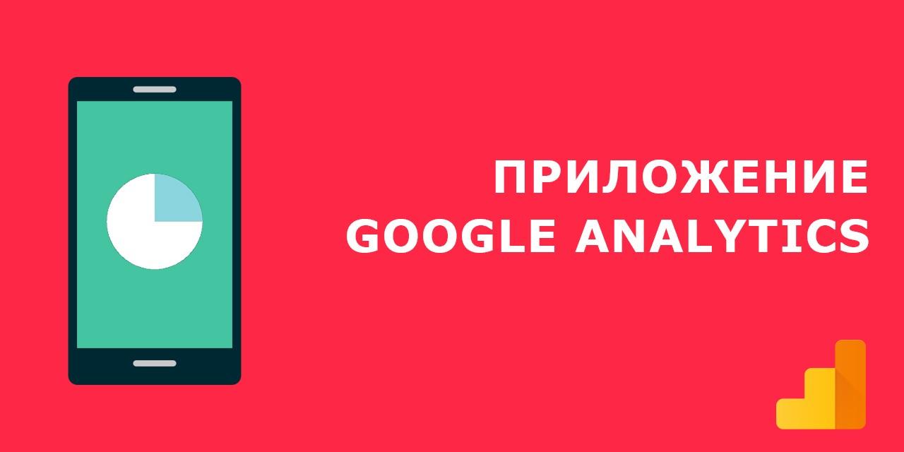 Приложение Google Analytics