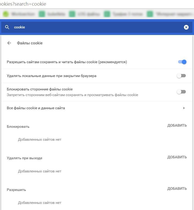 Cookie файлы в Google Analytics