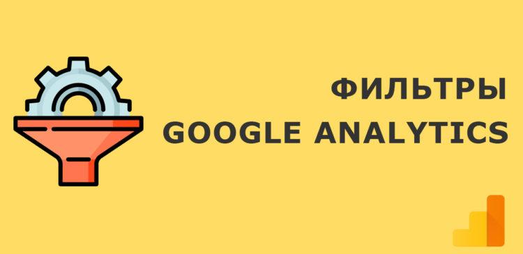 Фильтры Google Analytics