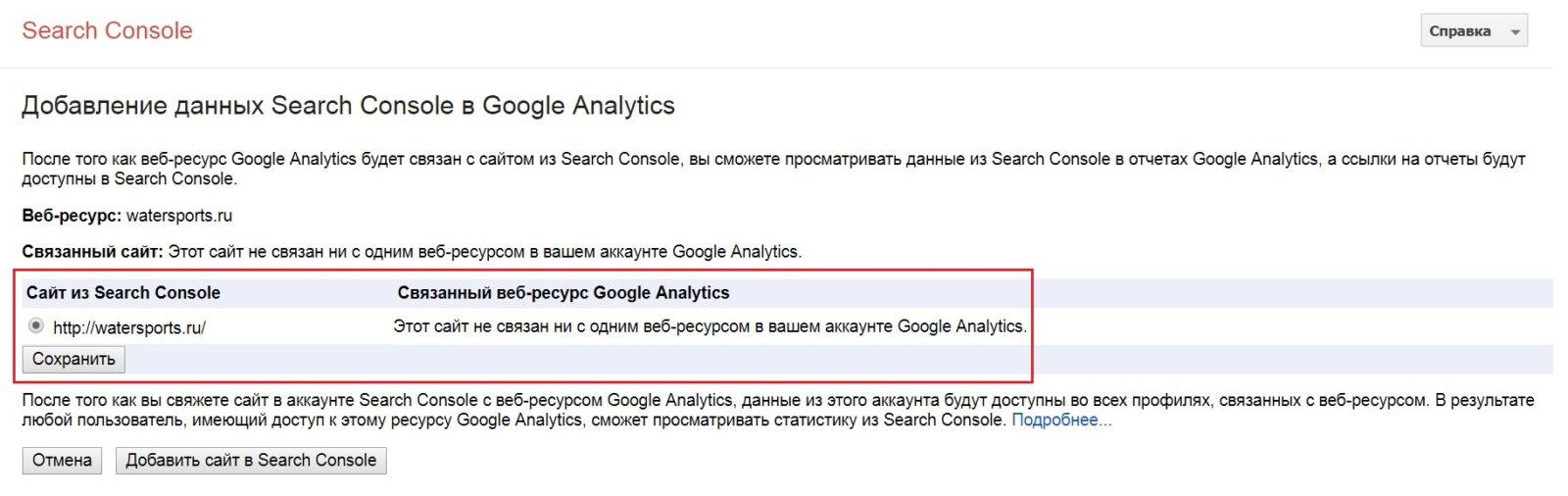 Связь Google Analytics с AdWords и Search Console