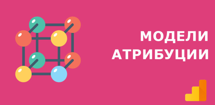 Модели атрибуции Google Analytics