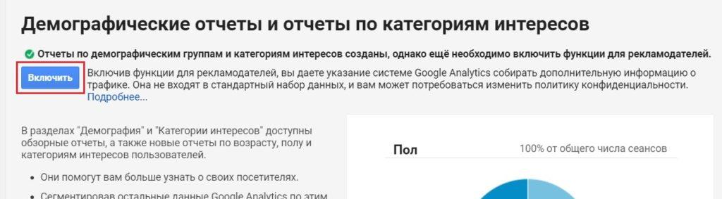 Настройки ресурса в Google Analytics