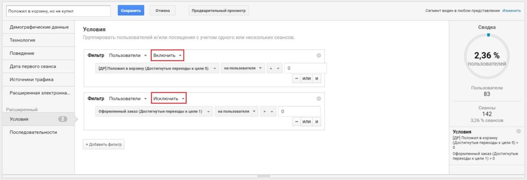 Сегменты в Google Analytics
