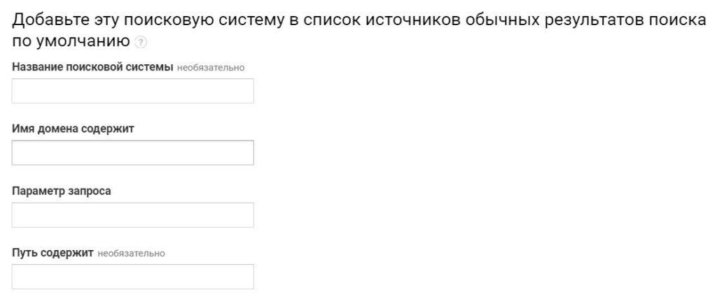 Настройки кода отслеживания в Google Analytics