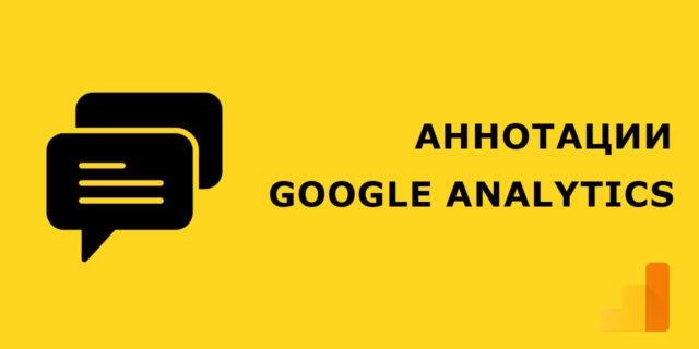 Аннотации в Google Analytics
