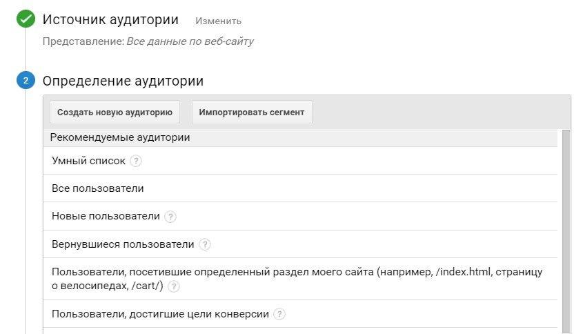Настройки аудитории в Google Analytics