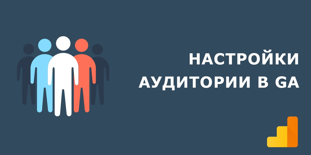 Настройки аудитории в Google Analytics