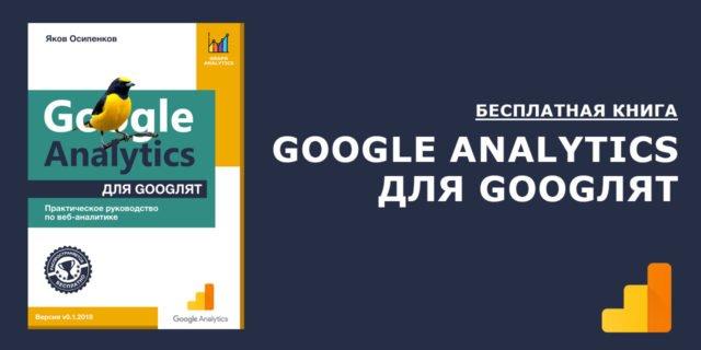 Яков Осипенков. Google Analytics для googлят
