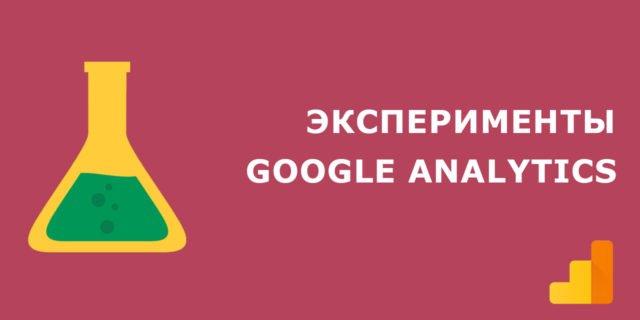 Эксперименты в Google Analytics