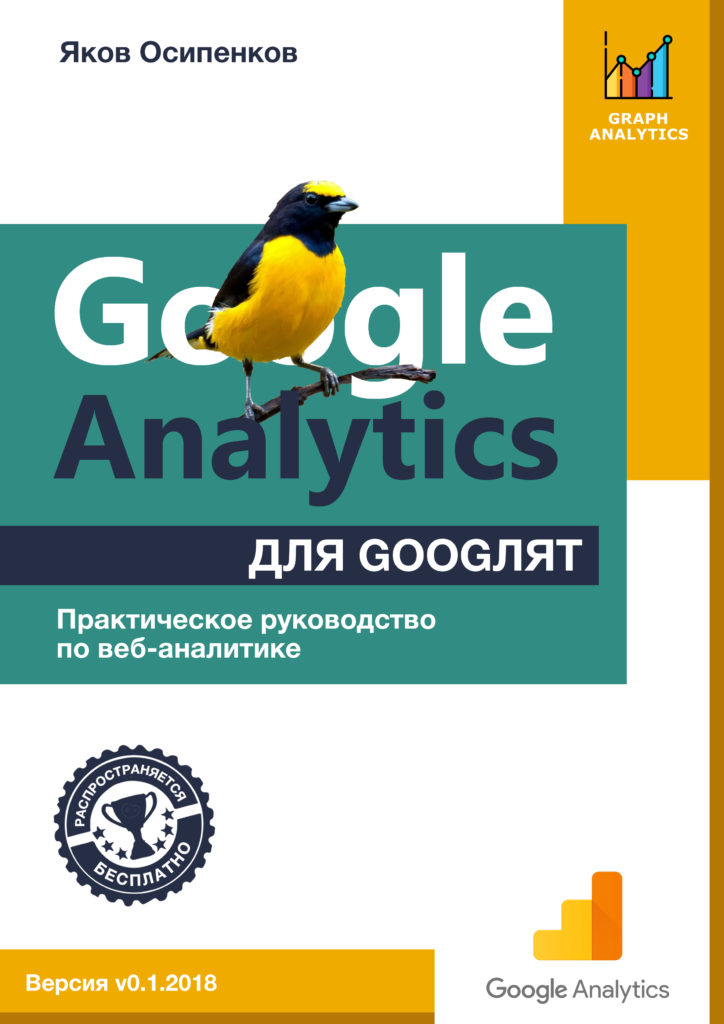 Яков Осипенков. Google Analytics для googлят