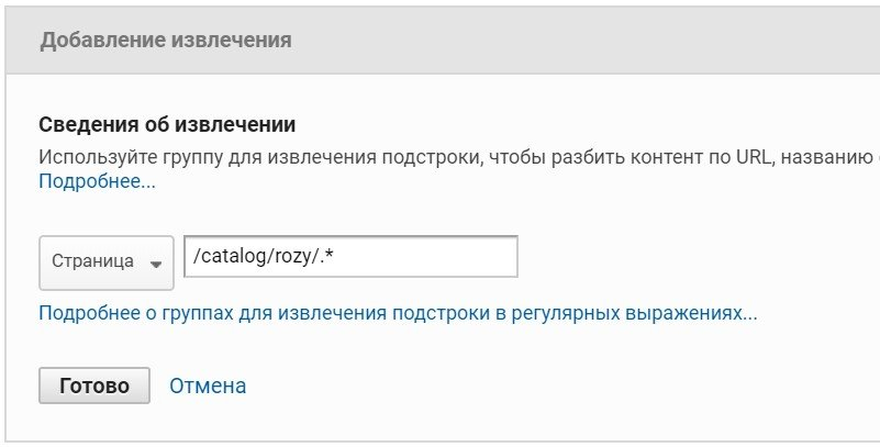 Группы контента Google Analytics