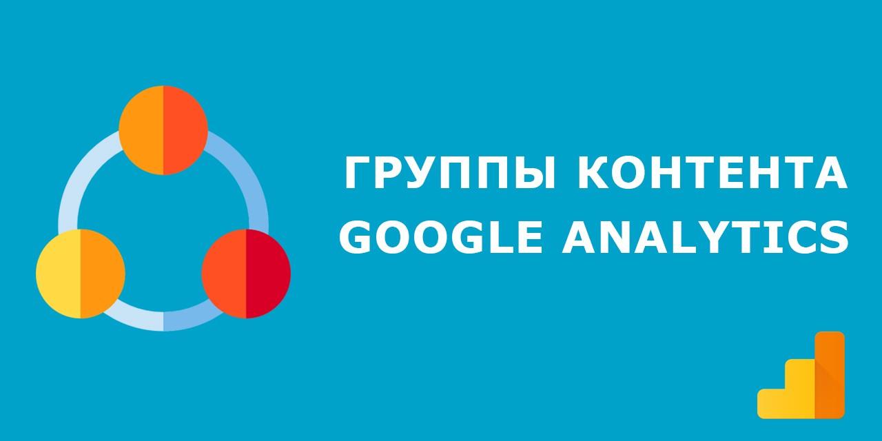 Группы контента в Google Analytics