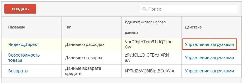 Управление загрузками - Загрузить файл