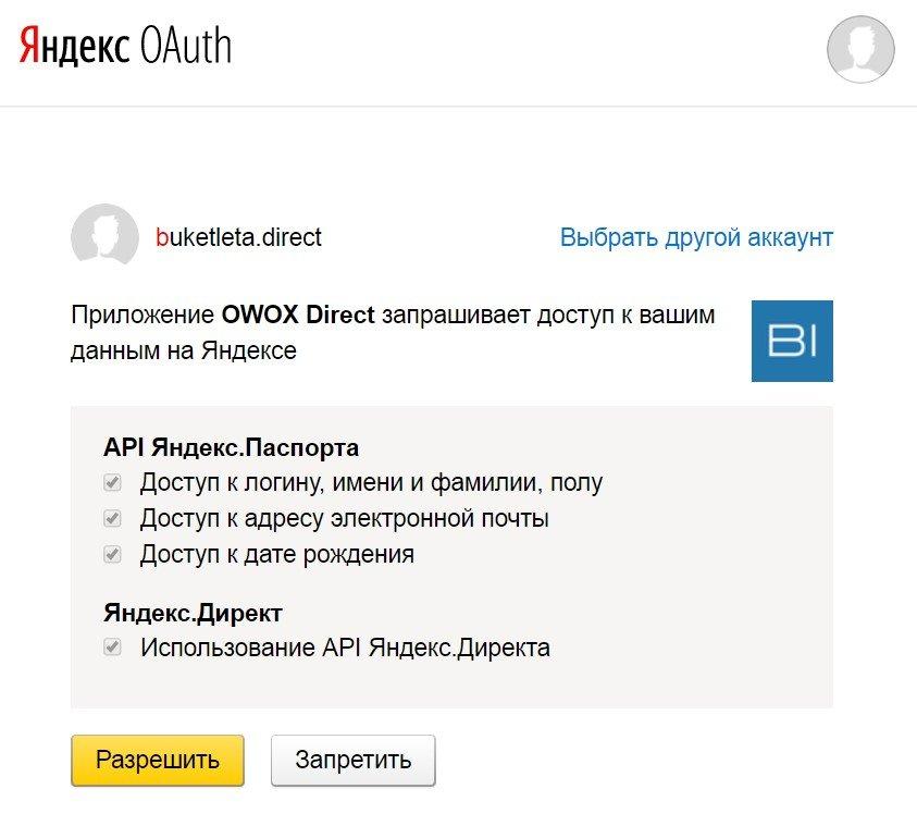 Разрешить доступ к API Яндекс.Директ и Яндекс.Паспорта