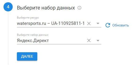 Выбор аккаунта Google Analytics и набора данных