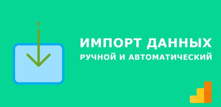 Импорт данных в Google Analytics: ручной и автоматический