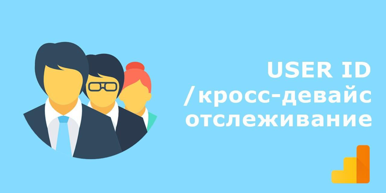 User ID в Google Analytics